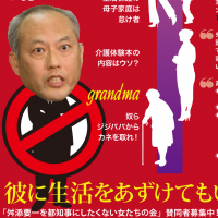 Women warn of 'sex strike' if men pick top Tokyo governor candidate Masuzoe