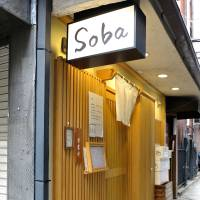While Kagari is hidden on a back alley, the perpetual line of people outside will let you know of the soba goodness inside.   ROBBIE SWINNERTON