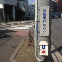 Audio signals: At many traffic intersections in Japan buttons such as this will emit a sound when pressed to let blind people know when it is safe to cross.