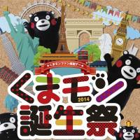 Happy birthday to Kumamon, Japan's favorite regional bear