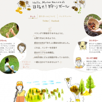 "The website Mezase! Kari-Gaaru (""Aim to be a hunting girl!"") is the place to go for aspiring deer-trackers."