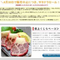 A whale meat vendor's ad for a 'sayonara sale' appears on Rakuten's website following a notification by the e-commerce giant that it will no longer sell whale and dolphin meat after this month. | RAKUTEN INC.