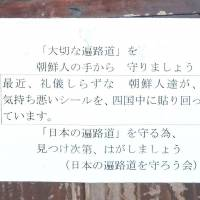 A sign reading 'Recently, rude Koreans are sticking unpleasant stickers around Shikoku' was found Wednesday at a restroom near temples in Yoshinogawa, Tokushima Prefecture. | KYODO