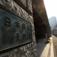 BOJ said worried by bond traders' ignoring of inflation
