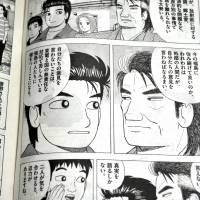 The latest installment of Oishinbo, a manga series, appears in Shogakukan Inc.'s Big Comic Spirits magazine. It hit the shelves Monday. | YOSHIAKI MIURA