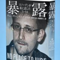 Glenn Greenwald's new book includes details about the U.S. spying on Japan. | KYODO