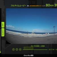 Japan road trip video goes viral