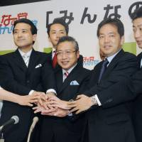 Your Party leader Yoshimi Watanabe (front row, center) joins hands with party members at an event in August 2009. | KYODO
