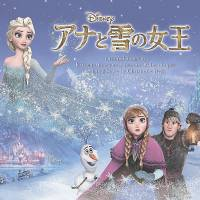 Shipments of the soundtrack for the Disney film 'Frozen' have topped 1 million. | KYODO