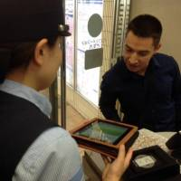 Keikyu using new app for foreign visitors