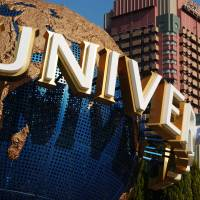 USJ eager to pursue casino license in advance