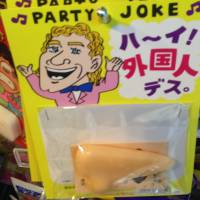 To appear or not to appear on Japanese TV . . .