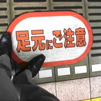 Caution: When you 'watch your step,' do you watch your feet or your legs? Different kanji options for one word, called ijidōkun (異字同訓), can sometimes make things confusing. | PETER BACKHAUS
