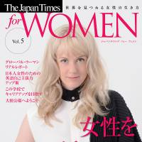 『The Japan Times for WOMEN Vol.5』8月29日発売