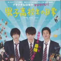 Danshi Kokosei no Nichijo (Daily Lives of High School Boys)