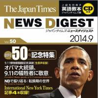 『The Japan Times NEWS DIGEST Vol.50』発売