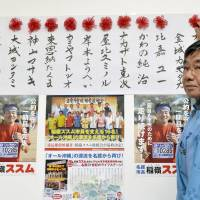U.S. base opponents maintain majority in Nago assembly