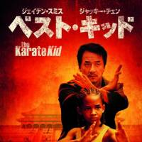 The Karate Kid (Best Kid)