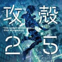 Kokaku Kidotai (Ghost in the Shell: 25th Anniversary Edition)