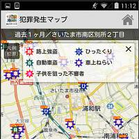 Saitama debuts free app to pinpoint crime, traffic accident locations