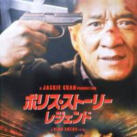 Police Story 2013 (Japan title: Police Story: Legend)
