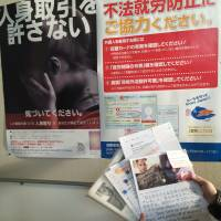 36,000 don't want 'pick-up artist' Julien Blanc to drop in on Japan
