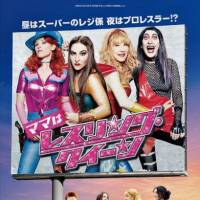 Les Reines du Ring (Japan title: Mama wa Wrestling Queen)