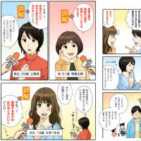 Goverment's pension manga displays some pretty old values