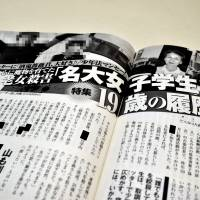 Magazine IDs student suspect in Nagoya slaying, breaking legal taboo