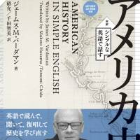 """Japanese History in Simple English"" and ""American History in Simple English""on sale now"