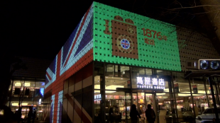 "[VIDEO] ""Innovation is Great"" — U.K.-themed projection mapping at Tsutaya Books"