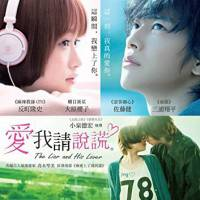 Kanojo wa Uso wo Aishisugiteru (The Liar and His Lover)