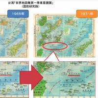 Foreign Ministry's 1969 China map identifies Senkaku Islands by Japanese name