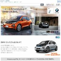 Amazon Japan starts selling electric cars