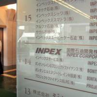Inpex to acquire interest in crude oil field in Abu Dhabi