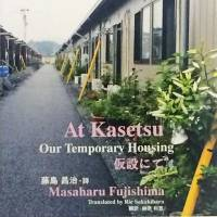 'At Kasetsu' and the poetry of everyday life in temporary housing