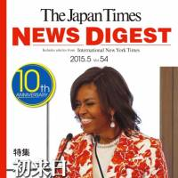 『The Japan Times NEWS DIGEST』リニューアル発売