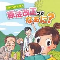 LDP produces manga to make case for constitutional revision