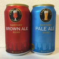 Only one of Suntory's two craft beer offerings manages to capture that small brewer vibe