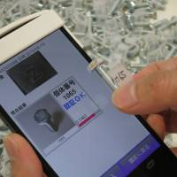 NEC develops way to ID everyday objects