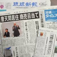 Media fire back at LDP for targeting revenue of newspapers critical of security bills