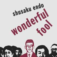 Shusaku Endo's 'Wonderful Fool' is an incisive commentary on the materialism and spiritual emptiness of 1950s Japan