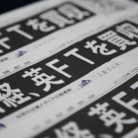 The Nikkei: a media giant with 140 years of history