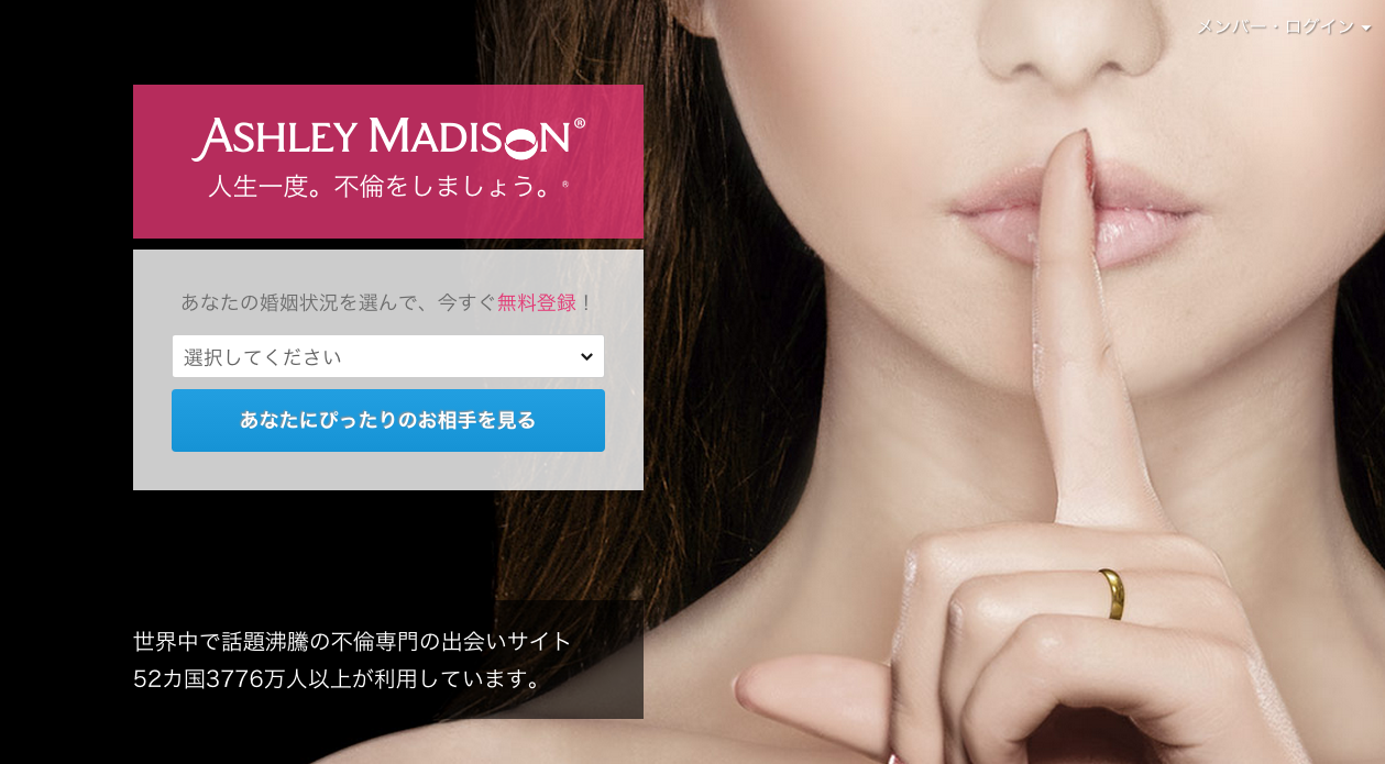online cheating site ashely madison hacked users affected
