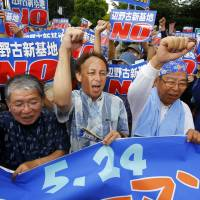Ministry nixes Okinawa's request for hearing in Henoko base landfill case