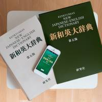 When translation gets tough, bow to the 'Green Goddess'