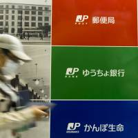 Japan Post banking, insurance units priced at top of range for IPO