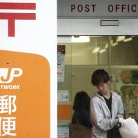 Japan Post IPO 'fully subscribed' after two days