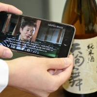 iPhone app aims to sell sake to the world