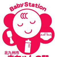Kitakyushu 'baby station' sign catching on as municipalities try to help new parents